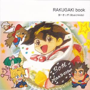 RAKUGAKI book