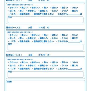 リーガー魂 オン・ファイヤー&サンダー 感想ノート