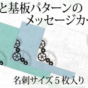 歯車と基板パターンのメッセージカード