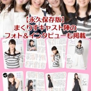 まくりすmagazine vol.1