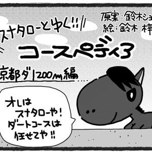 うまペディアのコースペディア(京都ダート1200m編)