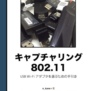 【電子版】Capturing 802.11: USB Wi-Fi アダプタを選ぶための手引き