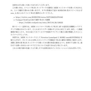 イベントWi-Fiネットワーク×MIDIコントローラのススメ