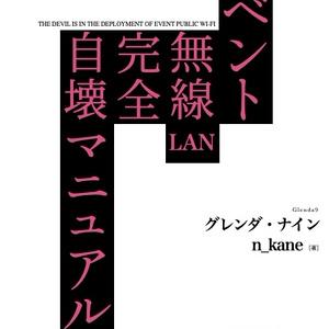 イベント無線LAN完全自壊マニュアル vol.2