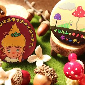 マット缶バッジ▼レトロポップ▼ゲジマユちゃんとイモムシキノコ