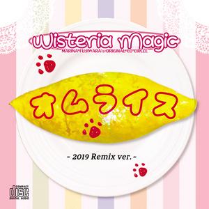 オムライス-2019 Remix ver.-