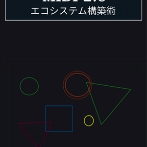 MIDI 2.0エコシステム構築術