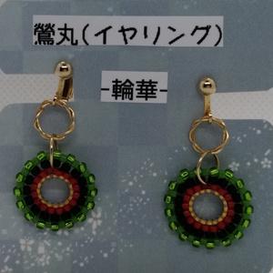 A-① -輪華- 刀剣男士イメージビーズイヤリング