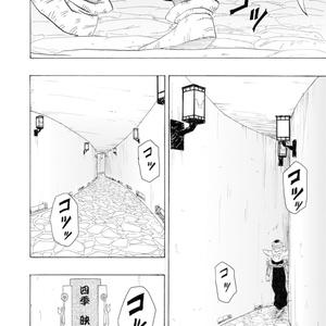 龍球幻想伝・外伝「ナメック星人が幻想入り」