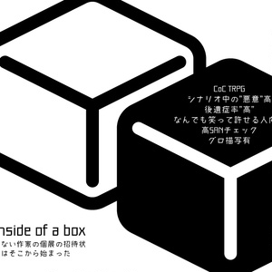 CoCシナリオ集【in the cube】
