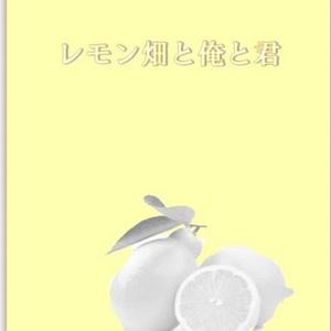 レモン畑と俺と君