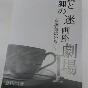 小説「狐と狸の迷画座劇場」シリーズ(三冊セット)