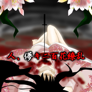 小説版「人、儚キニ百花繚乱」