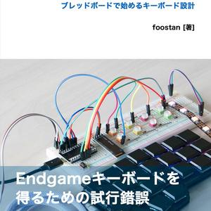 自作キーボード設計入門2(電子版)