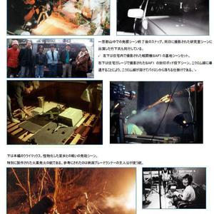 仏陀電影記録全集 自主制作特撮映画20年の全懇を公開