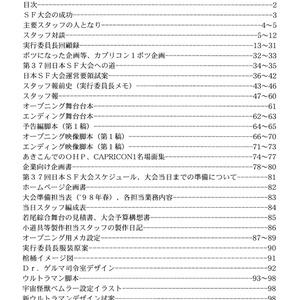 CAPRICON1記録全集(第37回日本SF大会舞台裏)