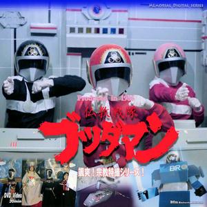 仏教戦隊ブッダマン DVD