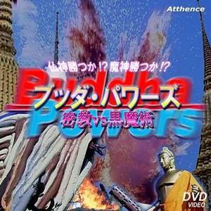 宗教大特撮映画 ブッダ・パワーズ DVD
