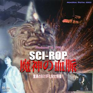 8mmムービー大特撮映画 SCI-ROP魔神の血脈 DVD