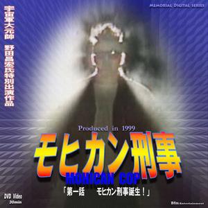ガンアクション特撮映画 モヒカン刑事DVD