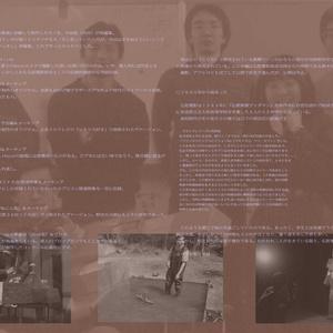 自主製作特撮集団 仏陀電影短編&メイキングDVD