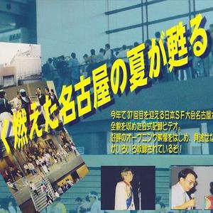 CAPRICON1(第37回日本SF大会)公式記録映像DVD