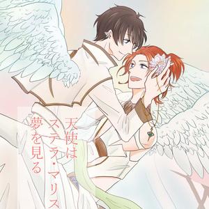 天使はステラ・マリスの夢を見る