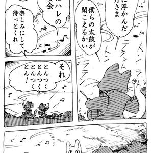 笛吹きの猫
