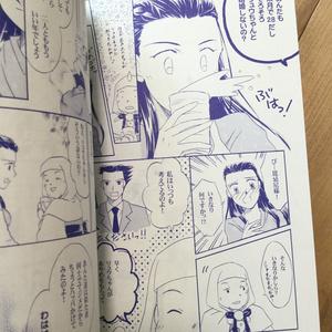 ナルアヤSPECIAL!3(ナルアヤ漫画)