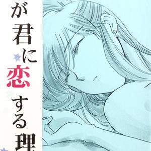 僕が君に恋する理由(響也×茜漫画)
