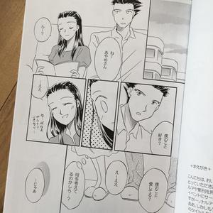 I Love You(ナルアヤ漫画)