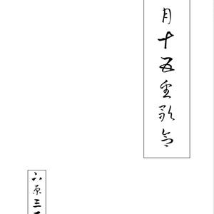 【NOT古典】三歌本