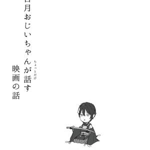 古典本丸コピー本