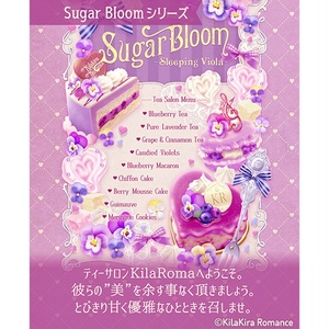 メモSET No.04[Sugar Bloom]