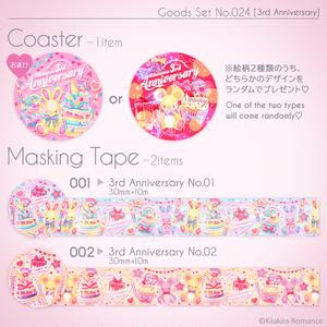 グッズSET No.24[3rd Anniversary]