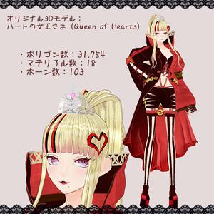 オリジナル3Dモデル:ハートの女王さま(Queen of Hearts)