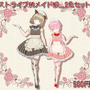 【VRoid】ストライプ柄メイド服_2色セット