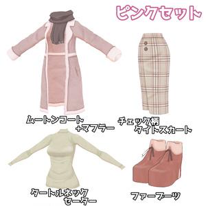 【VRoid】冬の女子コーディネートセット