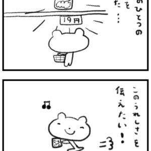 イラスト&4コマ本『ゆめ』