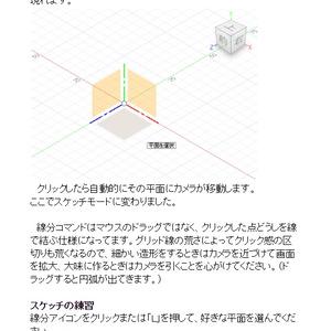 モデリングを始めよう!マッハでFusion360を覚える 初歩~モデルモード解説編