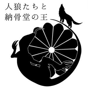 COC「人狼たちと納骨堂の王」