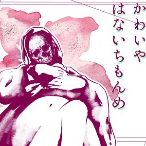【くとぅりっぷ】クトゥルフ神話TRPGシナリオ集