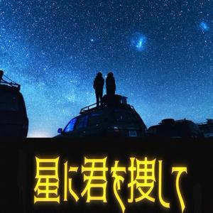 【クトゥルフ神話TRPGシナリオ】星に君を捜して