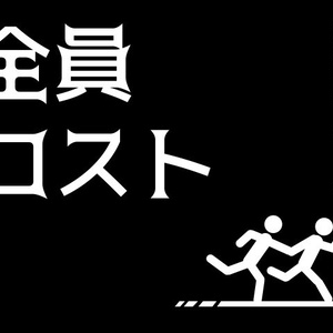 【クトゥルフ神話TRPGシナリオ】全員ロスト