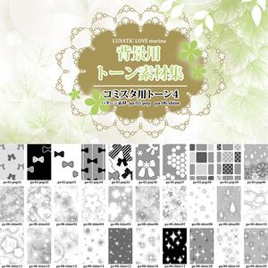 背景用トーン素材集-コミスタ用トーン4