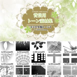 背景用トーン素材集-コミスタ用トーン7