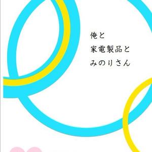 【みの恭】俺と家電製品とみのりさん【小説】
