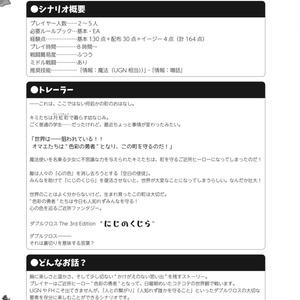 【電子版】ダブルクロスオリジナルシナリオ『にじのくじら』