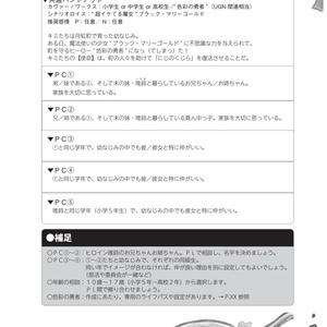 【無料電子版】ダブルクロスオリジナルシナリオ『にじのくじら』プレイヤーパート