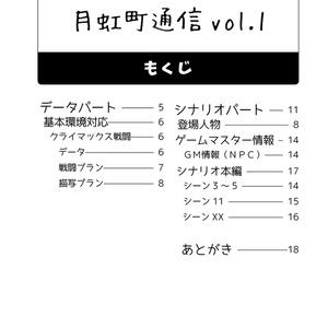 月虹町通信vol.1(DX3『にじのくじら』おまけデータ本)